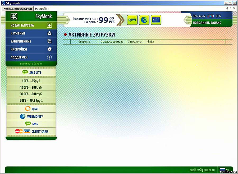 Год выпуска: 2012 программа: skymonk версия: 171 платформа: windows 2000/xp/vista/7 язык